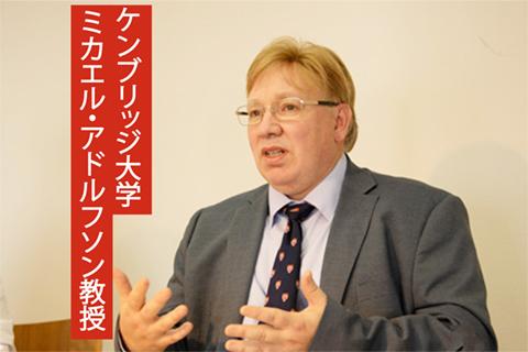 今、ケンブリッジ大学の日本研究が危ない⁉ 【ケンブリッジ大学日本研究教授ミカエル・アドルフソン】