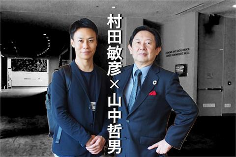 国連の場で民間企業の視点からSDGs(持続可能な開発目標)のアクション 村田敏彦×山中哲男