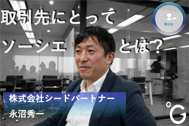取引先 株式会社シードパートナー永沼秀一さんから見たソーシエとは?