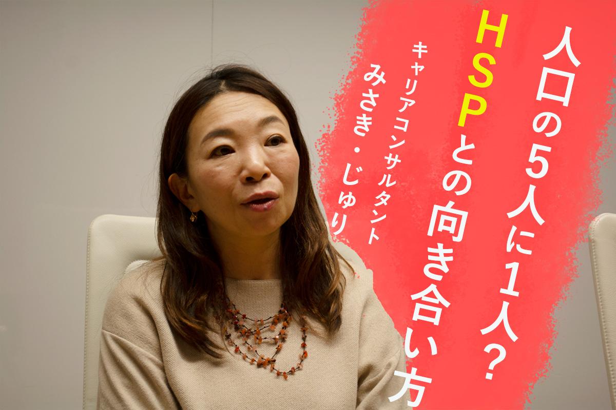HSS型HSPキャリアコンサルタントみさきじゅり氏のインタビュー写真