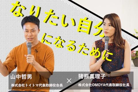 猪熊真理子×山中哲男 特別対談&交流会