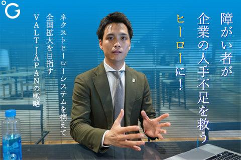 ネクストヒーローシステムを携えて全国拡大を目指すVALT JAPANの戦略