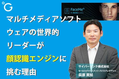 マルチメディアソフトウェアの世界的リーダーが顔認識エンジンに挑む理由