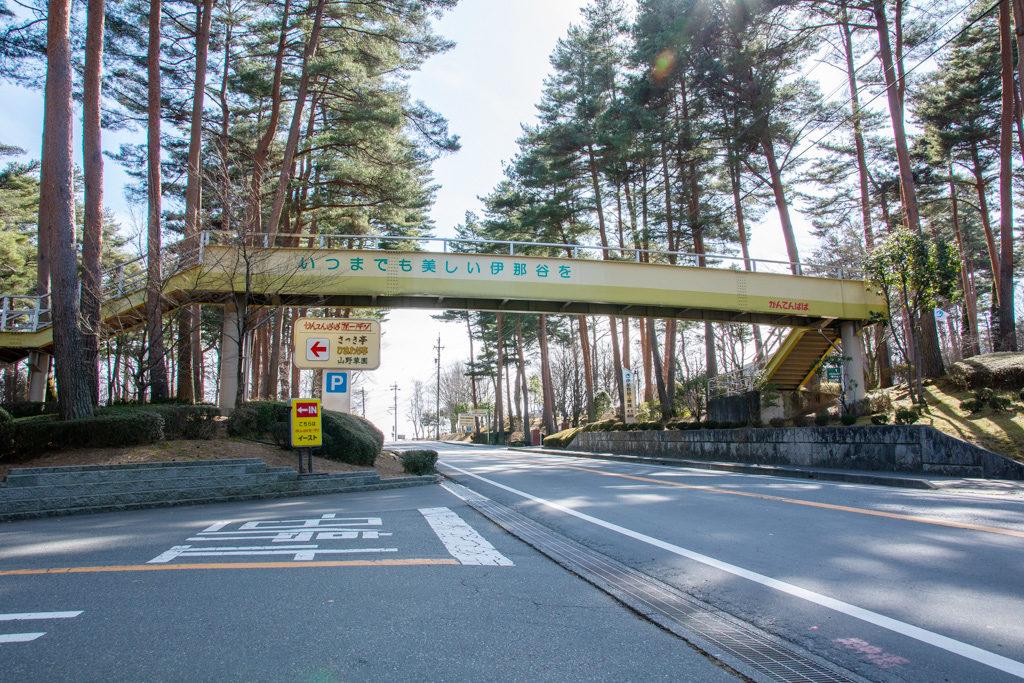 伊那食品工業が設置した歩道橋の写真