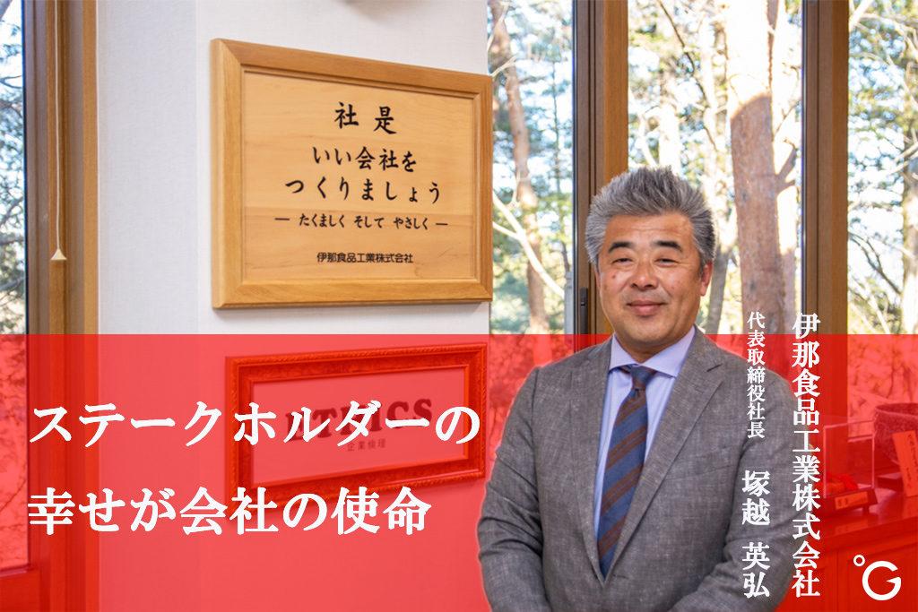 伊那食品工業株式会社 代表取締役社長 塚越英弘さん