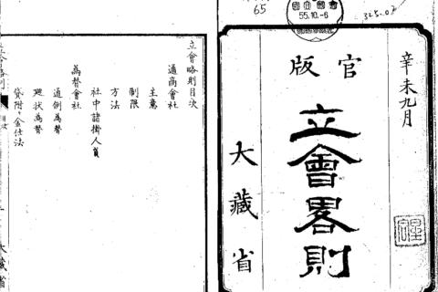 渋沢栄一とステークホルダー資本主義~岩崎弥太郎との対比