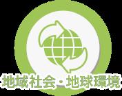 地域社会・地球環境