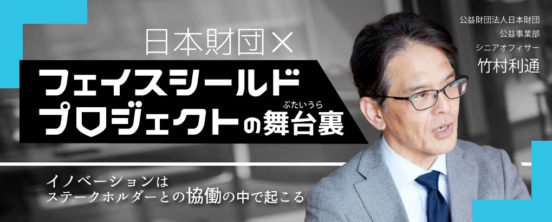 日本財団フェイスシールドプロジェクトの舞台裏~イノベーションはステークホルダーとの協働の中で起こる