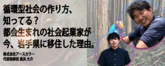 循環型社会の作り方、知ってる?都会生まれの社会起業家が今、岩手県に移住した理由。
