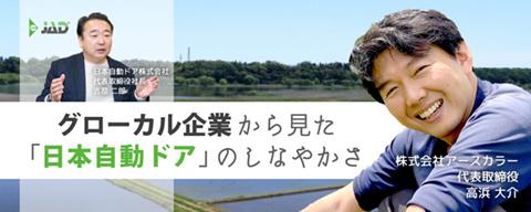 大胆すぎる老舗。グローカル企業から見た「日本自動ドア株式会社」のしなやかさ。