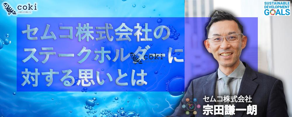 セムコ株式会社宗田謙一朗さんのステークホルダーに対する思い