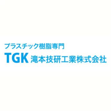滝本技研工業株式会社