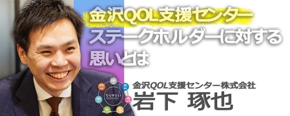 金沢QOL支援センターの取材記事(岩下琢也氏)