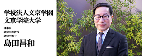 島田昌和先生に聞く~日本資本主義の父、渋沢栄一の実像とは?