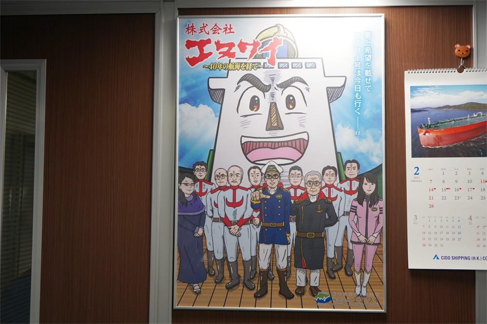 エヌワイ社長室の壁に貼られているポスター
