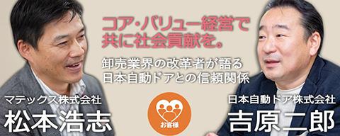 コア・バリュー経営で共に社会貢献を。卸売業界の改革者が語る日本自動ドアとの信頼関係