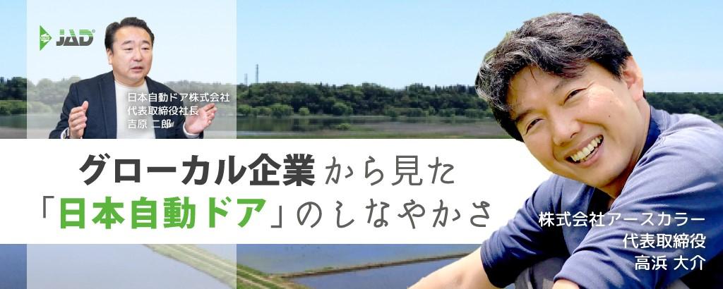 日本自動ドアアースカラー