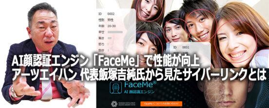 AI顔認証エンジン「FaceMe」で性能が向上 エイコム株式会社(株式会社アーツエイハン)代表飯塚吉純氏から見たサイバーリンクとは