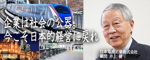 企業は社会の公器。今こそ、日本的経営に戻れ~日本電設工業株式会社 顧問 井上 健