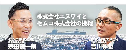 セムコ株式会社と株式会社エヌワイの挑戦ーエヌワイ吉川代表が語るセムコとは?
