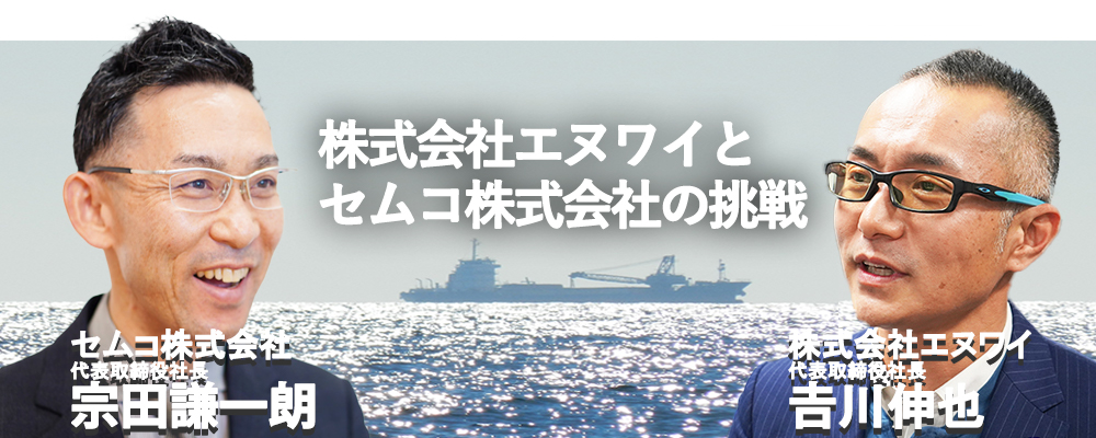セムコ株式会社を株式会社エヌワイの吉川代表はどのように見ているか