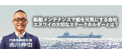"""船舶メンテナンスで""""船を元気にする会社"""" 株式会社エヌワイの大切なステークホルダーとは"""