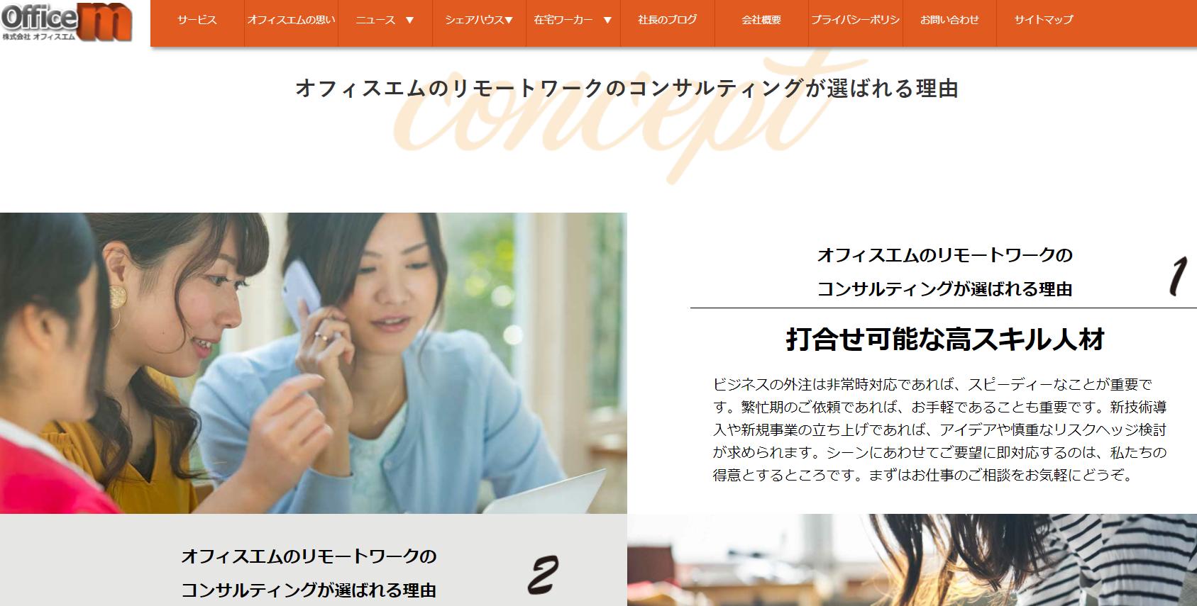 オフィスエムのホームページ