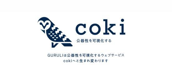 GURULIから coki へ名称変更のお知らせ