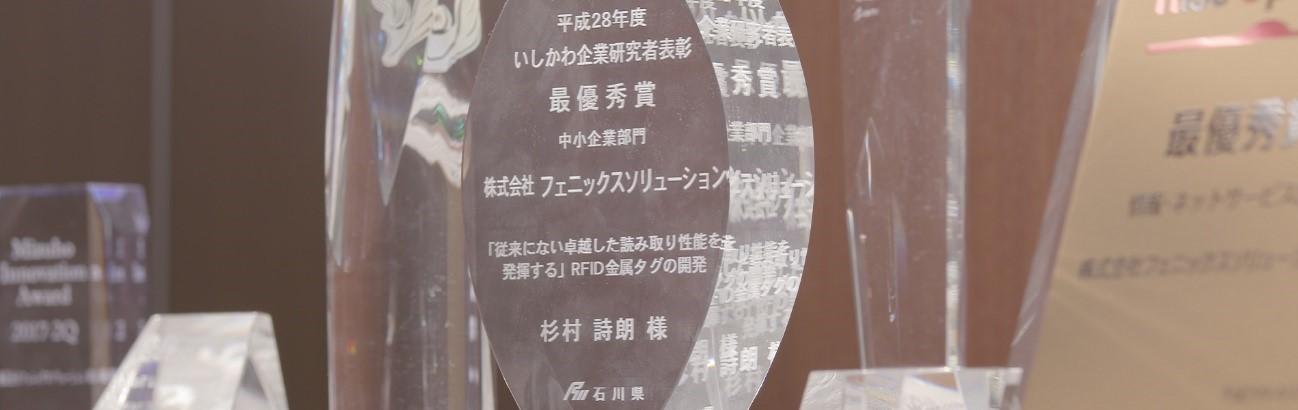 平成28年度『いしかわ企業研究者表彰事業』 最優秀賞を受賞などの多くの受賞歴がある(画像提供 株式会社フェニックスソリューション)