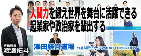人間力を鍛え世界で活躍できる起業家や政治家を輩出-澤田経営道場SAWADA FOUNDATIONが考えるステークホルダーとは?