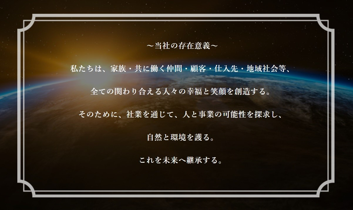 大塚実業株式会社の経営理念