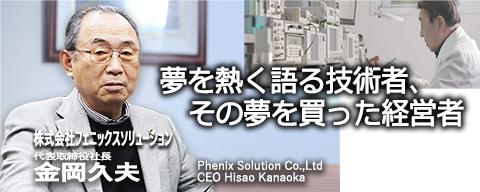 株式会社フェニックスソリューション 産業向け金属対応RFIDタグなど、世界に誇れる石川発の技術を展開中