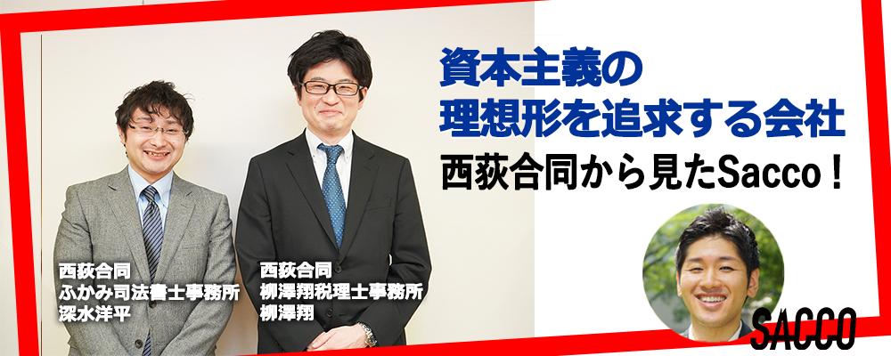 西荻合同柳澤翔税理士事務所から見たSacco!について