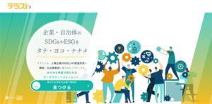 上場企業2000社&47都道府県の非財務データバンク テラスト