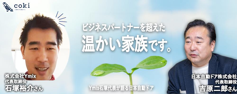 日本自動ドア株式会社の吉原社長はビジネスを超えた温かい家族 Ymix石塚代表が語る日本自動ドア