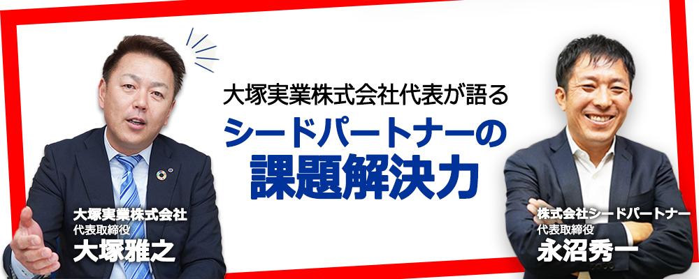 大塚実業×シードパートナー5