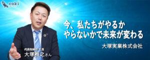 大塚実業株式会社の記事のアイキャッチ画像