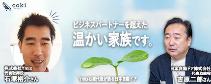 日本自動ドアはビジネスを超えた温かい家族 Ymix石塚代表が語る日本自動ドア株式会社とは