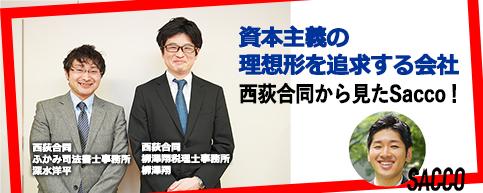 西荻合同柳澤翔税理士事務所から見たSacco!