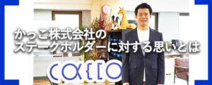 かっこ株式会社代表取締役CEO岩井 裕之さん