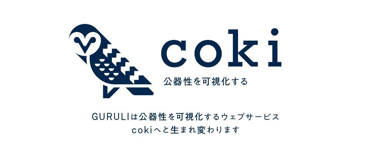 GURULIはcokiへと名称変更します