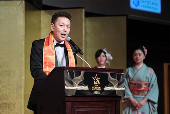 AEEF-J主催 Asia Golden Star Award 2017授賞式にて