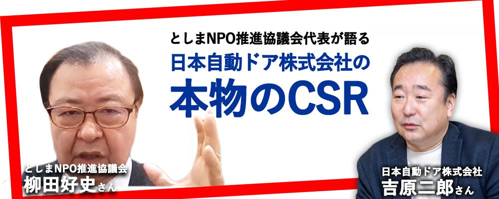 日本自動ドアの本物のCSRをとしまNPO推進協議会代表が語る