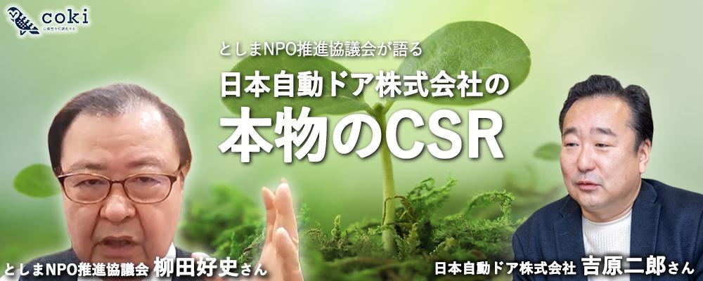 日本自動ドア(株)のCSRについてとしまNPO推進協議会代表柳田氏が語る
