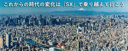 DX・SDGs・ステークホルダーなど、経営戦略SXをキーワードで読み解く