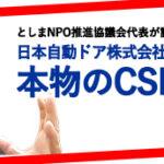日本自動ドア株式会社の「本物のCSR」 としまNPO推進協議会代表が語る
