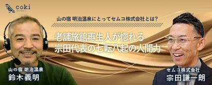 老舗旅館再生人が惚れるセムコ宗田代表の七転八起の人間力-明治温泉にとってセムコ株式会社とは?