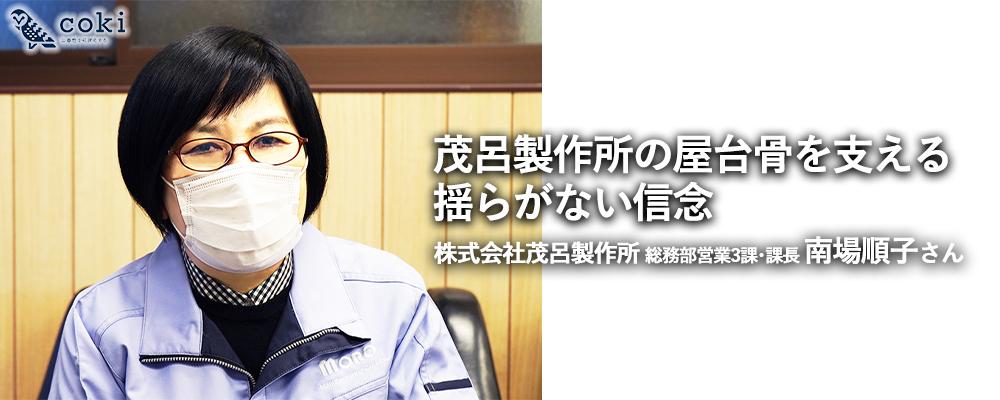 茂呂製作所総務部営業3課・課長 南場順子さん