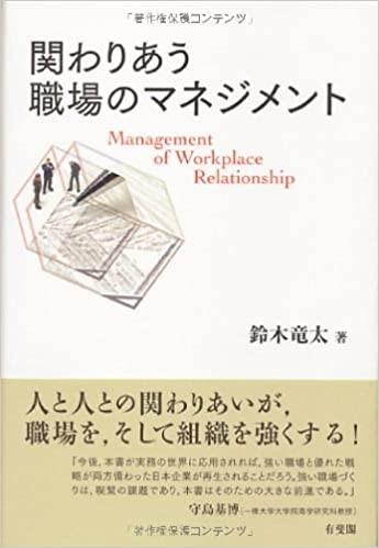 鈴木竜太氏の著書「関わりあう職場のマネジメント」有斐閣