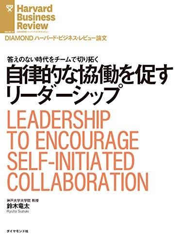 鈴木竜太先生の著書「自律的な協働を促すリーダーシップ DIAMOND ハーバード・ビジネス・レビュー論文」ダイヤモンド社